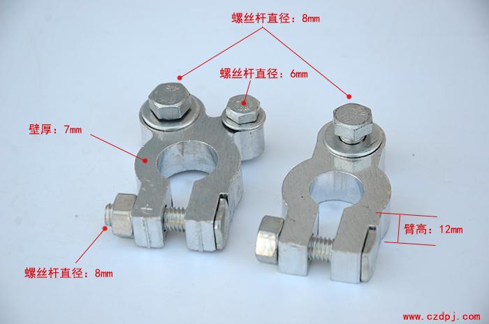 镁铝合金电瓶夹-004